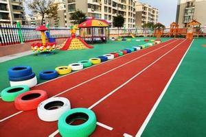 幼儿园跑道